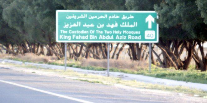 وفاة مواطن شاب انقلبت دراجته على طريق الملك فهد