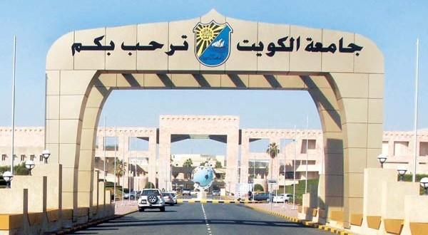 تقديم طلبات الالتحاق بجامعة الكويت للعام من 11 حتى 20 يونيو