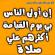 أكثروا من الصلاة على النبي صلى الله عليه وسلم