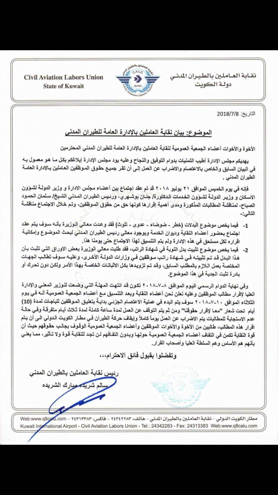 بيان نقابة الطيران المدني #الكويت | مجلة القمة