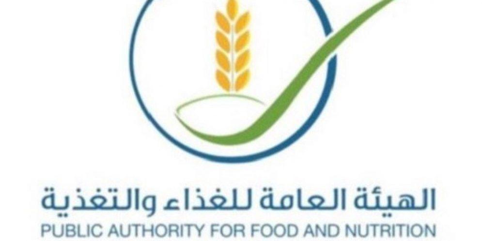 """هيئة الغذاء"""" تشارك في المؤتمر السنوي الثاني لهيئة الغذاء السعودية"""
